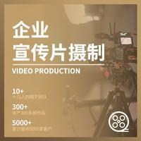 威客服务:[130003] 企业宣传片高端定制  宣传片  视频制作