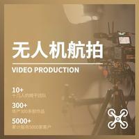 威客服务:[129997] 企业宣传片短视频剪辑配音制作无人机航拍