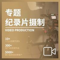 威客服务:[129994] 企业专题纪录片年会纪录片婚礼节日纪录片剪辑配音制作
