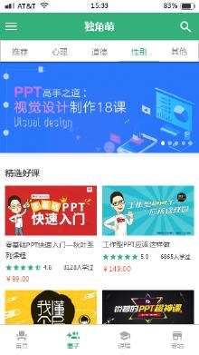 北京教育APP
