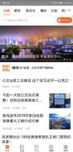 威客服务:[130154] 新闻资讯APP开发