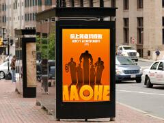 創意廣告海報設計
