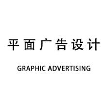 威客服务:[130283] 平面广告设计