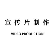 威客服务:[130280] 宣传片制作