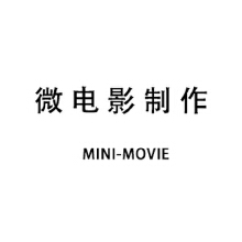 威客服务:[130287] 微电影制作