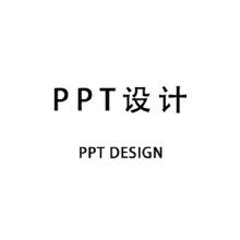 威客服务:[130289] PPT设计