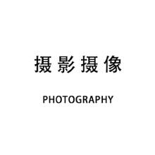威客服务:[130290] 摄影摄像