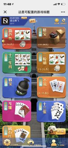 微信H5房卡棋牌游戏案例