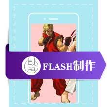 威客服务:[130306] flash制作