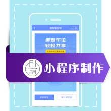 威客服务:[130308] 微信小程序