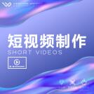威客服务:[130524] 短视频制作 影视短片 超短视频设计制作