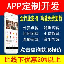 威客服务:[130549] app软件开发制作定做购物app设计安卓APP直播外卖跑腿金融app开发