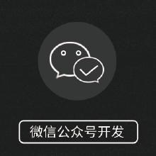 威客服务:[130661] 微信公众号开发