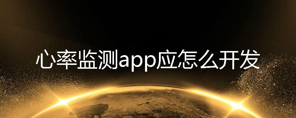 心率监测app开发