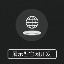 威客服务:[130656] 展示型官网开发