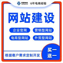 威客服务:[130669] 公司企业做网站建设网页设计一条龙全包商城模板建站设仿网站制作