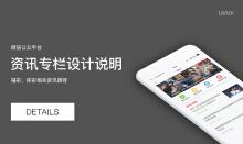 福彩、体彩资讯栏目---微信 H5 公共账号开发