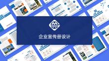 北京矿冶科技集团--宣传册设计