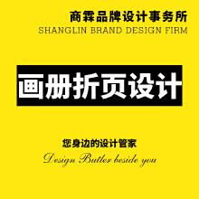 威客服务:[130751] 平面广告画册宣传册手册彩页封面排版菜单折页海报宣传单包装设计