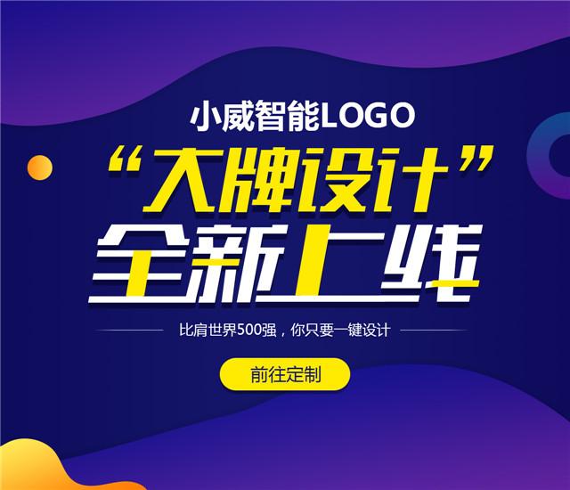 """小威智能LOGO""""大牌設計""""定制功能全新上線"""