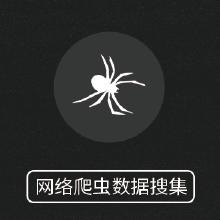 威客服务:[130908] 网络爬虫数据收集