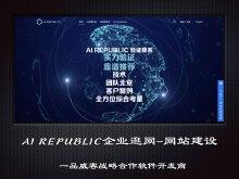 AI REPUBLIC企业官网-网站建设