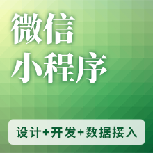 威客服务:[131003] 微信小程序(设计+开发)