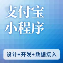 威客服务:[131004] 支付宝小程序(设计+开发)