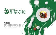 【品牌设计】甜草沙拉全套VI设计