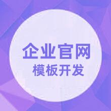 威客服务:[131017] 企业官网模板开发