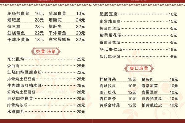 饭店菜单用什么字体设计比较好