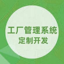 威客服务:[131020] 工厂管理系统定制开发