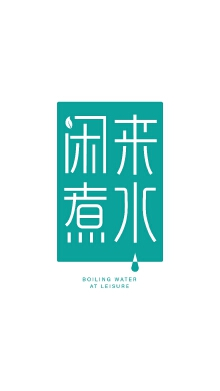 茶室logo设计