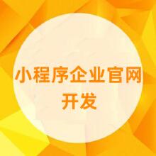 威客服务:[131019] 小程序企业官网开发