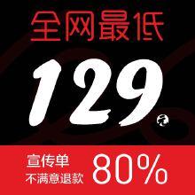威客服务:[131096] 全网最低 宣传单设计 不满意退款80%