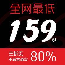 威客服务:[131099] 全网最低 三折页设计 不满意退款80%