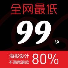 威客服务:[131093] 全网最低 海报设计~名片设计 不满意退款80%