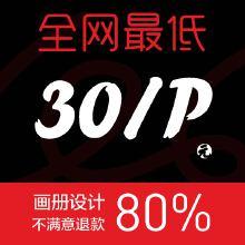 威客服务:[131102] 全网最低 画册设计 不满意退款80%