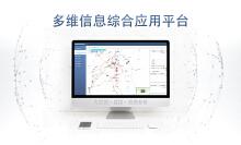 多维信息综合应用平台