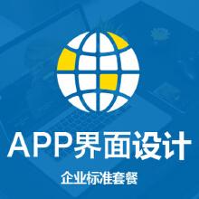 威客服务:[73871] app界面设计 | 高端原创 | 满意为止
