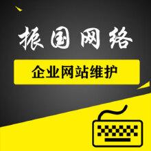 威客服务:[131321] 网站维护
