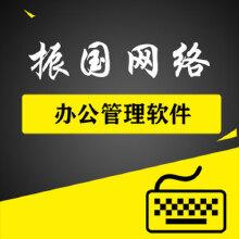 威客服务:[131306] OA办公管理系统定制、开发
