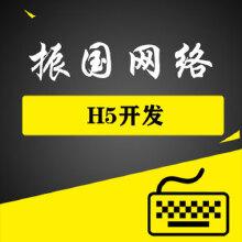 威客服务:[131307] 专业H5开发