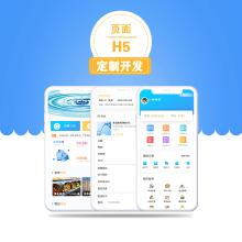 威客服务:[73183] H5 定制开发