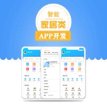 威客服务:[73249] App 原生定制开发
