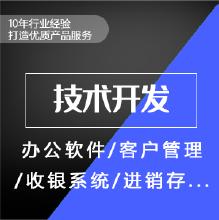 威客服务:[131460] 在线应用软件定制开发