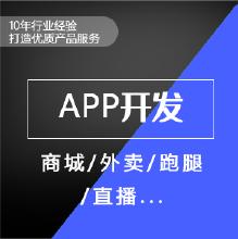 威客服务:[131462] app开发 app外包 手机应用开发 安卓苹果app定制开发