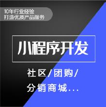 威客服务:[131457] 微信小程序开发 小程序源码 小程序商城 o2o小程序