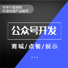 威客服务:[131458] 微信公众号开发 微信网页程序开发