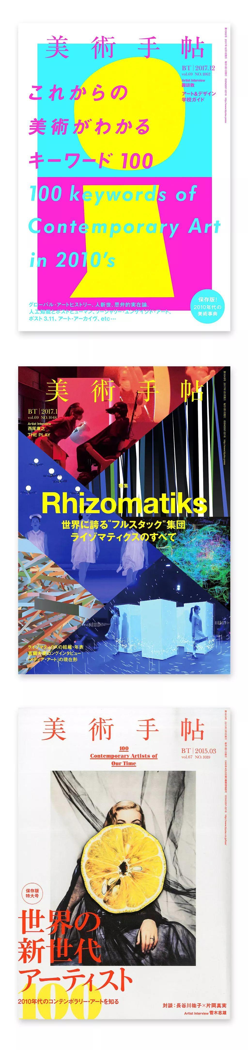日本杂志封面设计